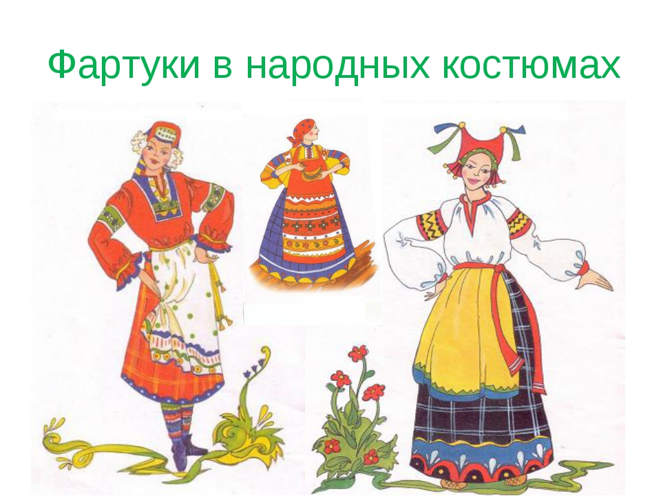 Фартуки в народных костюмах
