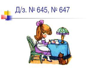 Д/з. № 645, № 647
