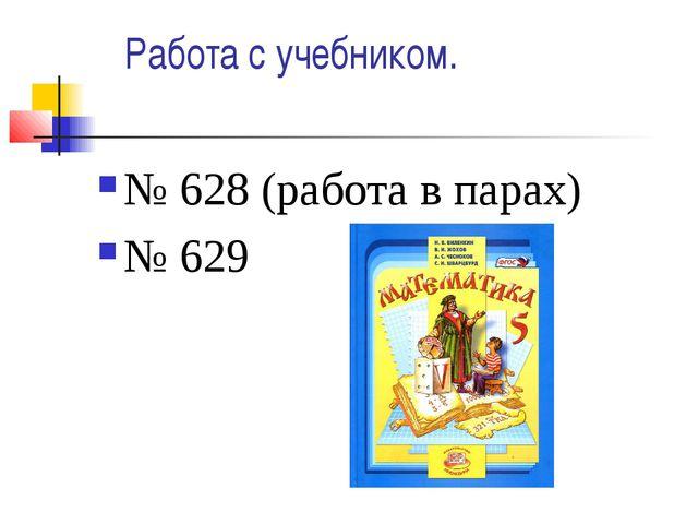 Работа с учебником. № 628 (работа в парах) № 629