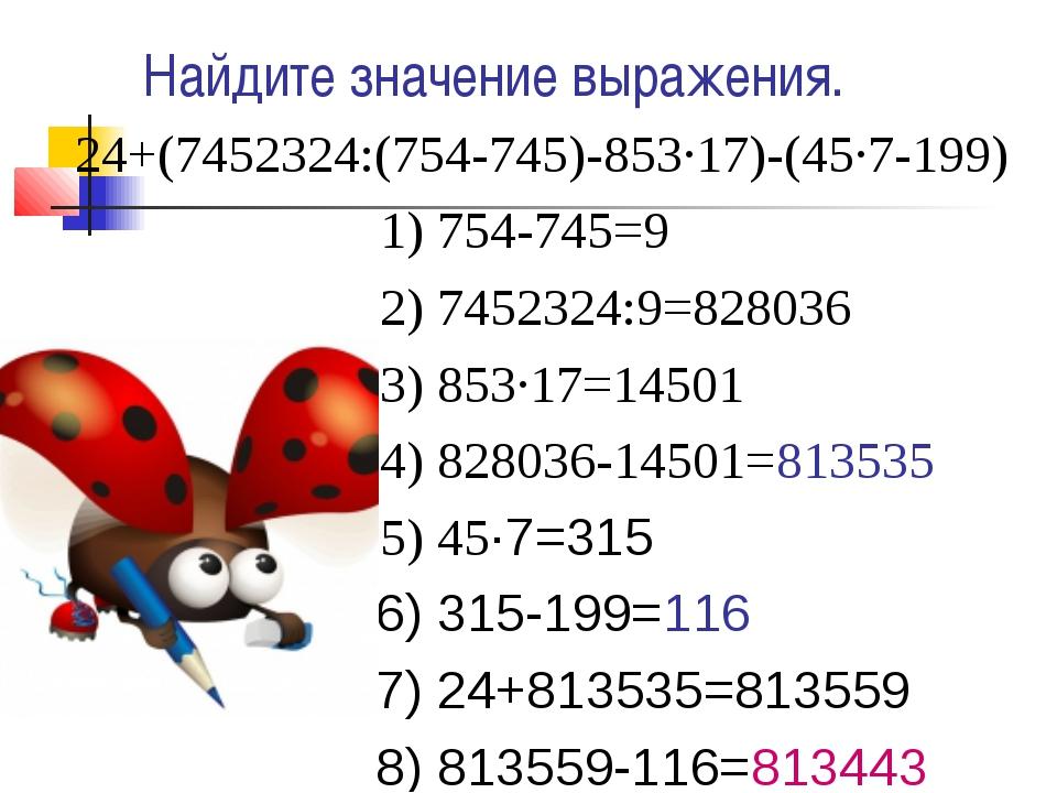 Найдите значение выражения. 24+(7452324:(754-745)-853·17)-(45·7-199) 1) 754-7...
