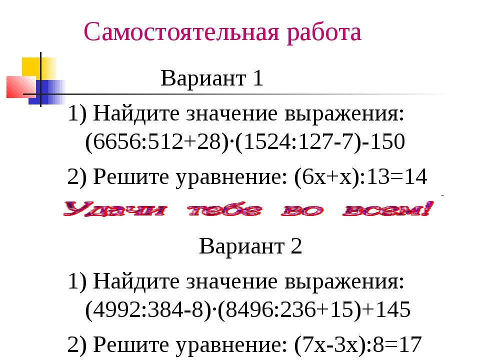 Самостоятельная работа Вариант 1 1) Найдите значение выражения: (6656:512+28...