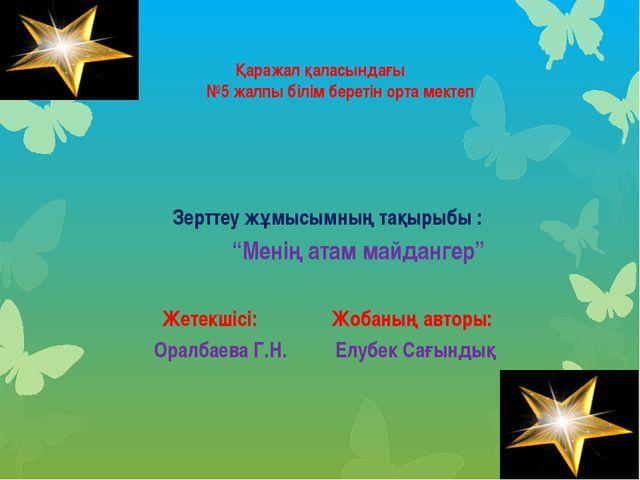 Қаражал қаласындағы №5 жалпы білім беретін орта мектеп Зерттеу жұмысымның тақ...