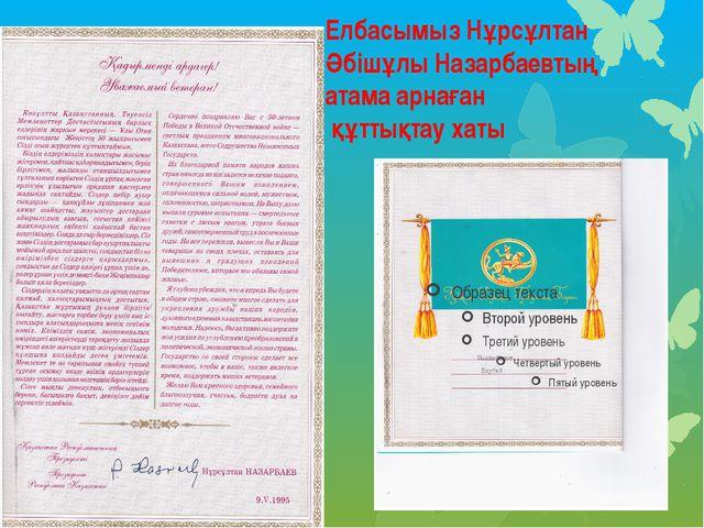 Елбасымыз Нұрсұлтан Әбішұлы Назарбаевтың атама арнаған құттықтау хаты