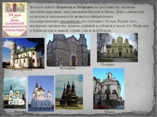 Заслуги святых Кирилла и Мефодия по достоинству оценены многими народами, нас