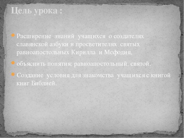 Расширение знаний учащихся о создателях славянской азбуки и просветителях свя...
