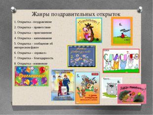 Жанры поздравительных открыток 1. Открытка - поздравление 2. Открытка – приве