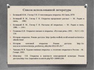 Список использованной литературы Белицкий Я.М., Глезер Г.Н. О чем поведала от
