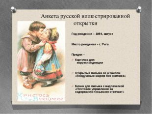 Анкета русской иллюстрированной открытки Год рождения – 1894, август Место ро