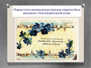 Первая отечественная рождественская открытка была выпущена с благотворительно