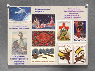 Открытка – отражение исторических событий страны В открытках – искусство русс