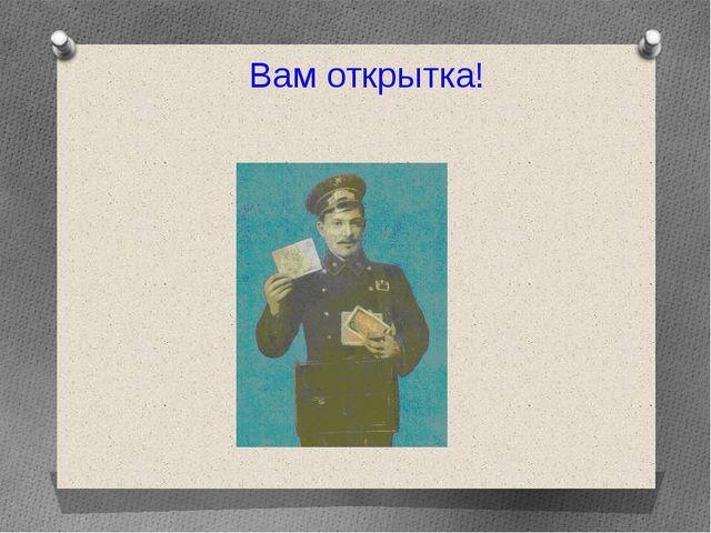 Вам открытка!