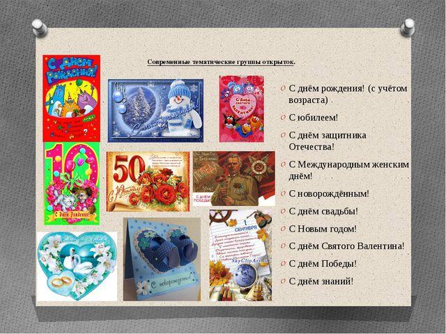 Современные тематические группы открыток. С днём рождения! (с учётом возраста...