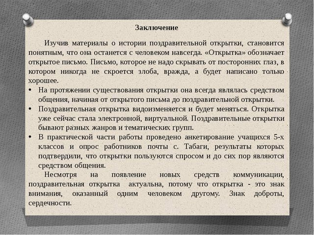 Заключение Изучив материалы о истории поздравительной открытки, становится п...