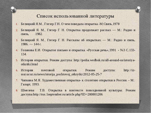 Список использованной литературы Белицкий Я.М., Глезер Г.Н. О чем поведала от...