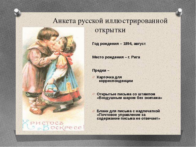 Анкета русской иллюстрированной открытки Год рождения – 1894, август Место ро...