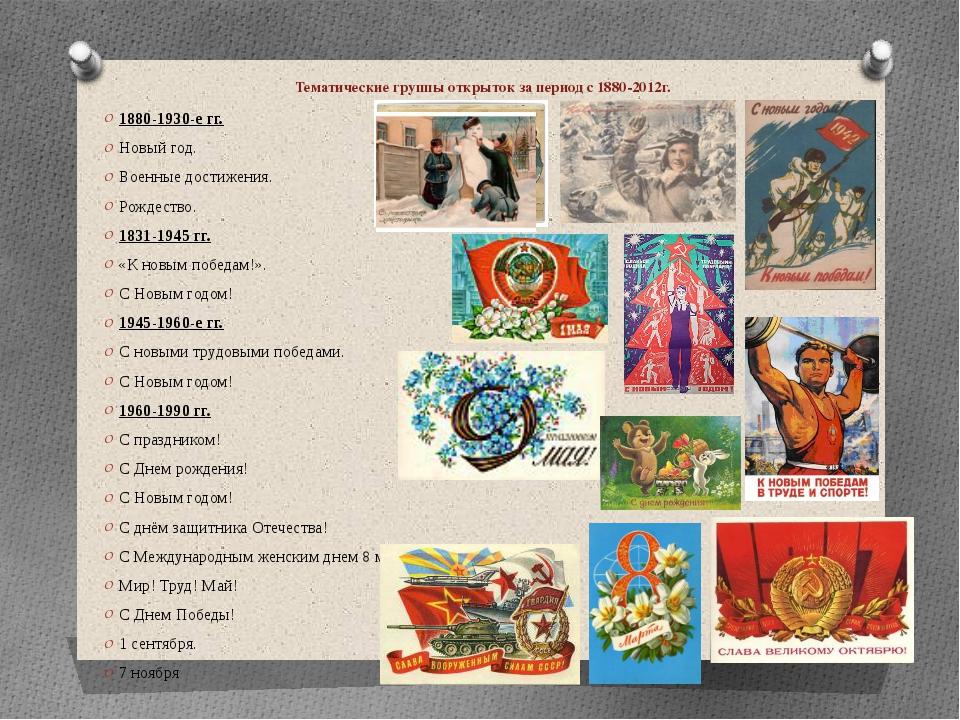 Тематические группы открыток за период с 1880-2012г. 1880-1930-е гг. Новый го...