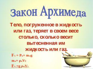 Тело, погруженное в жидкость или газ, теряет в своем весе столько, сколько ве