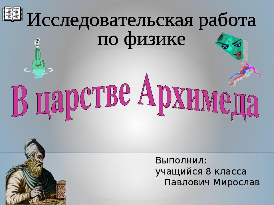 Выполнил: учащийся 8 класса Павлович Мирослав