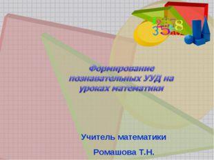 Учитель математики Ромашова Т.Н.