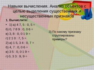 Навыки вычисления. Анализ объектов с целью выделения существенных и несуществ