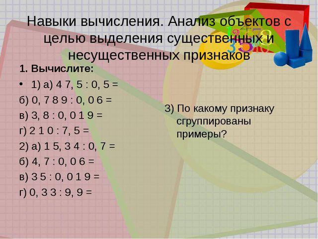 Навыки вычисления. Анализ объектов с целью выделения существенных и несуществ...