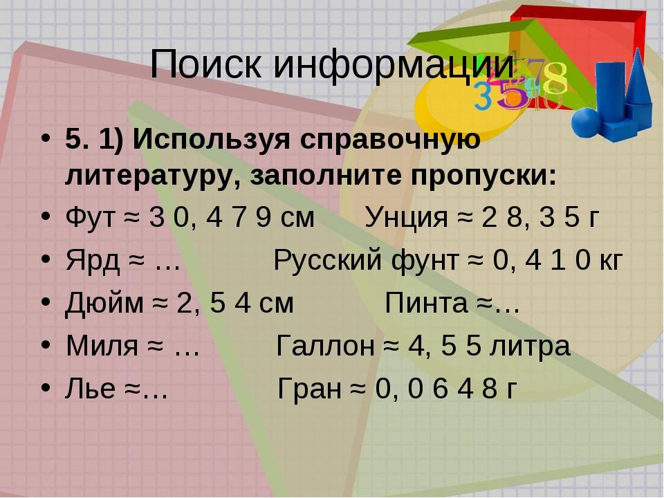 Поиск информации 5. 1) Используя справочную литературу, заполните пропуски: Ф...