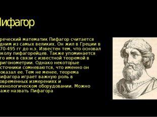 Пифагор Греческий математик Пифагор считается одним из самых великих. Он жил