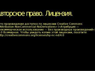 Авторское право. Лицензия. Это произведение доступно по лицензии Creative Com