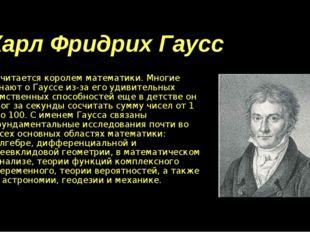 Карл Фридрих Гаусс Считается королем математики. Многие знают о Гауссе из-за