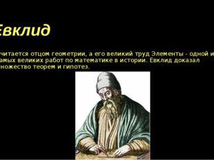 Евклид Считается отцом геометрии, а его великий труд Элементы - одной из самы