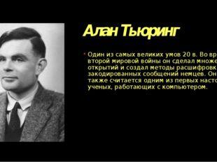 Алан Тьюринг Один из самых великих умов 20 в. Во время второй мировой войны о