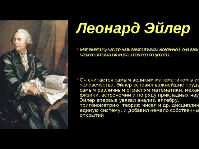 Леонард Эйлер Математику часто называют языком Вселенной, она важна для нашег...