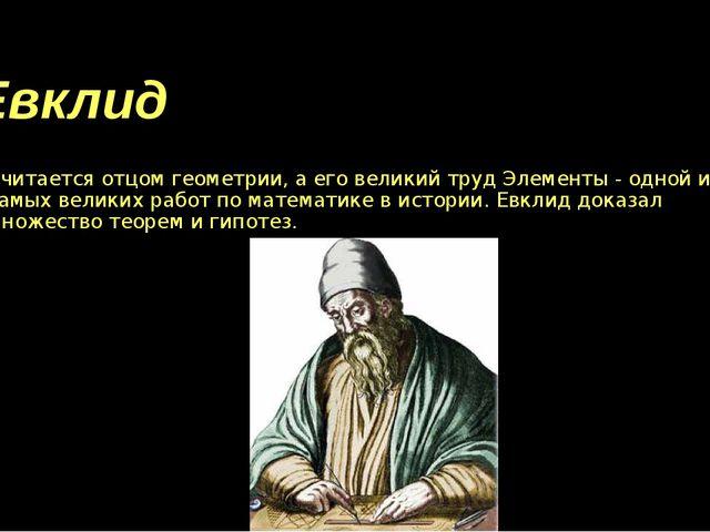Евклид Считается отцом геометрии, а его великий труд Элементы - одной из самы...