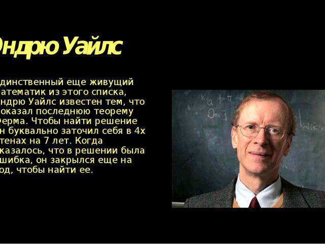 Эндрю Уайлс Единственный еще живущий математик из этого списка, Эндрю Уайлс и...