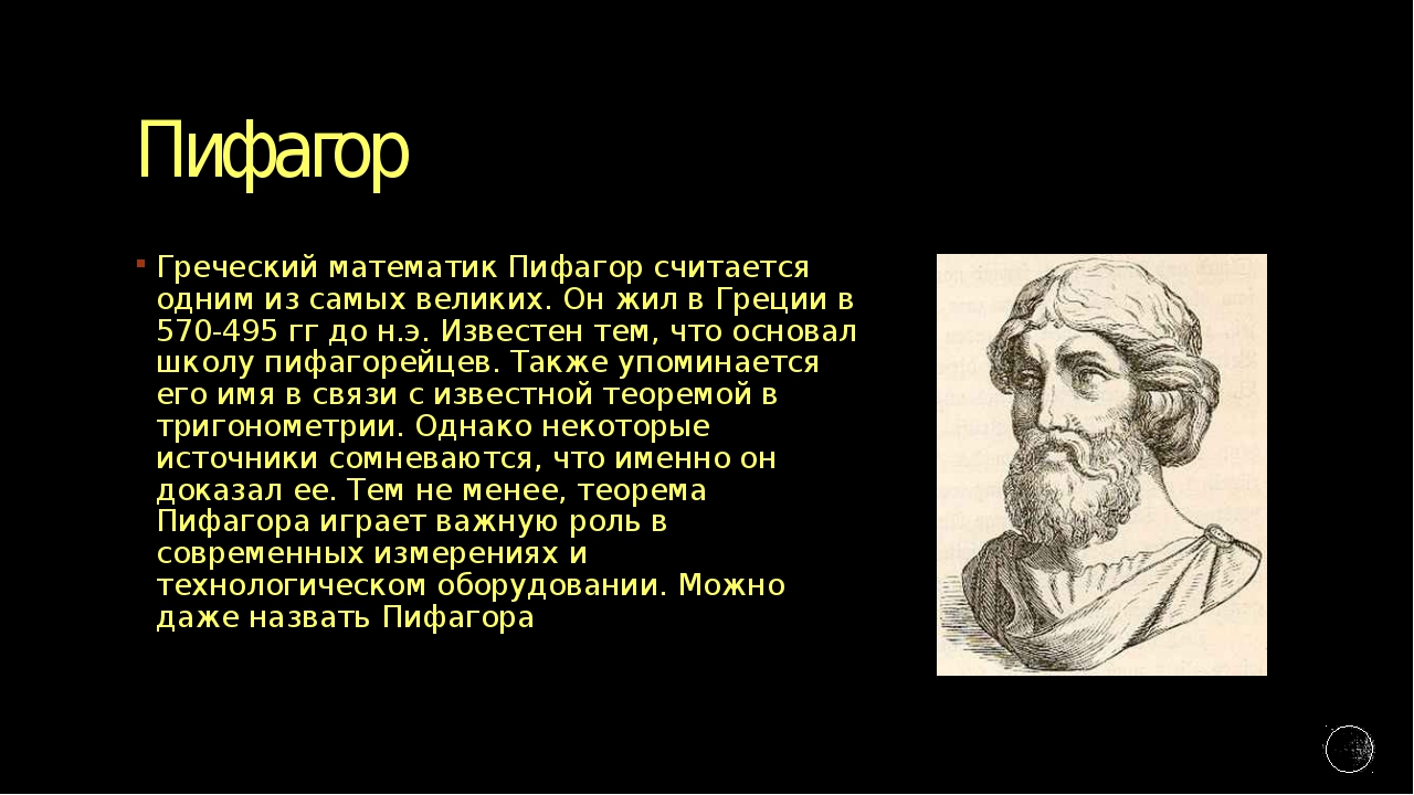 an essay about the greek mathematician pythagoras - pythagoras pythagoras was a greek philosopher that was responsible for some devolpments in mathematics he was born around 560 bc and died around 480 bc he was originally from the city of samos, ionia(later day italy), but moved away from his home to escape the tyranny of polycrates.