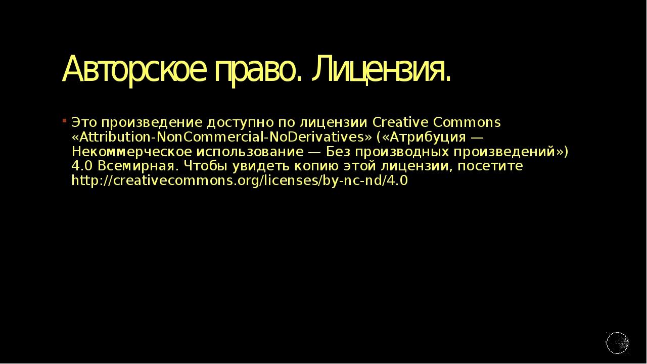 Авторское право. Лицензия. Это произведение доступно по лицензии Creative Com...