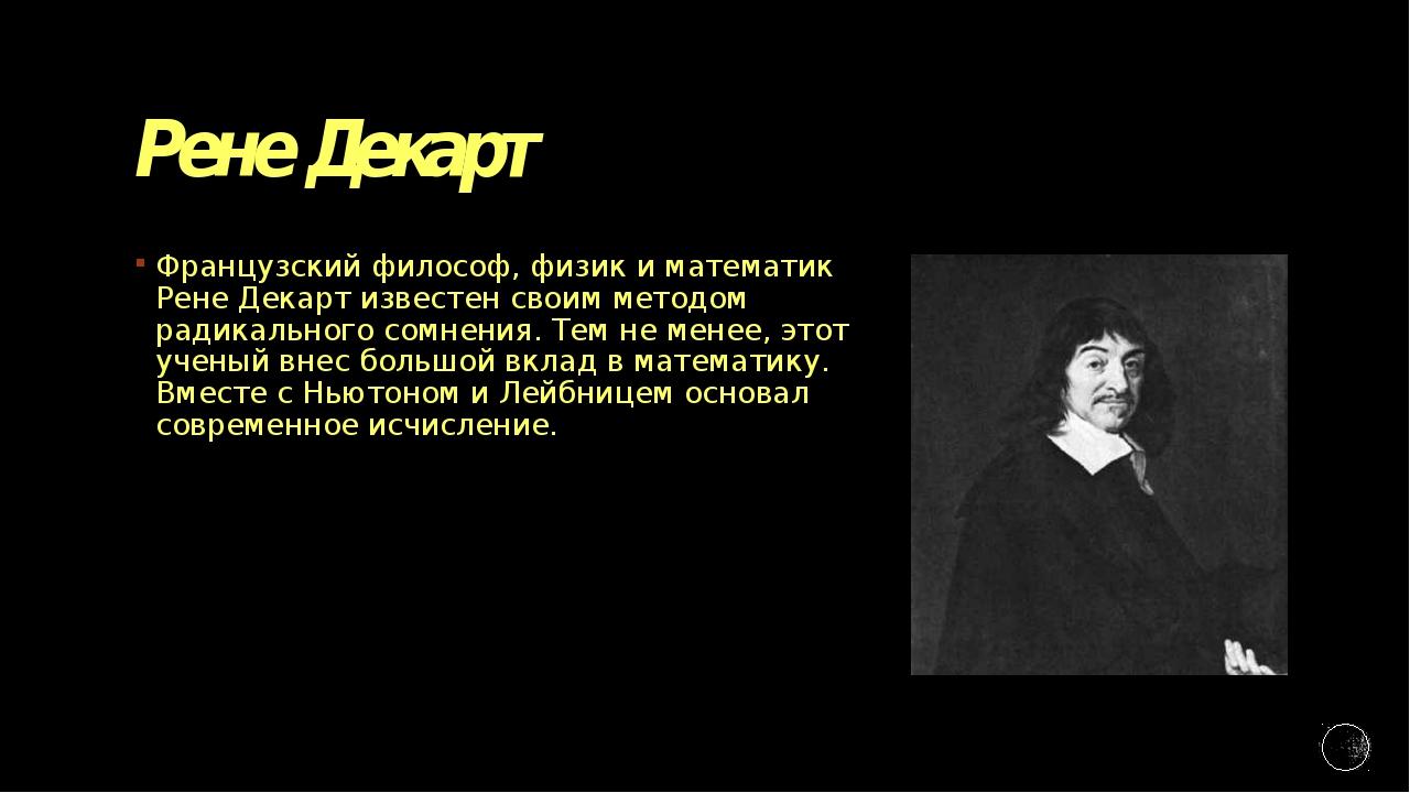Рене Декарт Французский философ, физик и математик Рене Декарт известен своим...