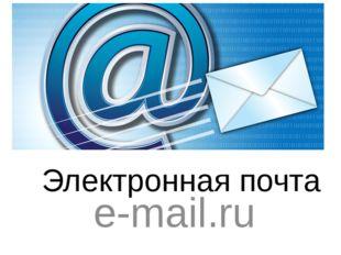 Электронная почта e-mail.ru