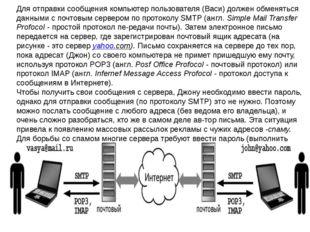 Для отправки сообщения компьютер пользователя (Васи) должен обменяться данным
