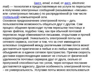 Электро́нная по́чта(англ.email, e-mail, отангл.electronic mail)— техноло