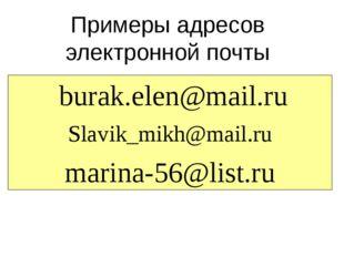 burak.elen@mail.ru Slavik_mikh@mail.ru marina-56@list.ru Примеры адресов эле