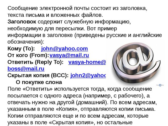 Сообщение электронной почты состоит из заголовка, текста письма и вложенных ф...