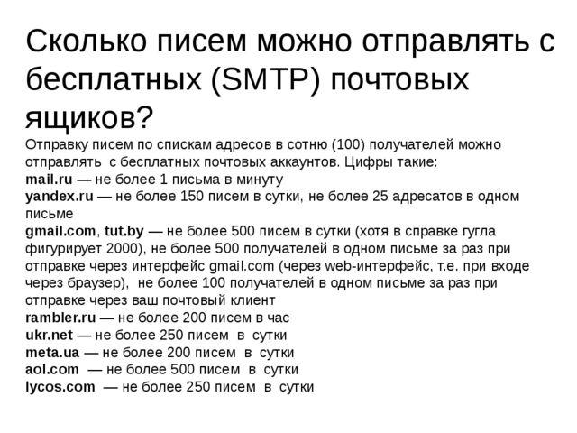 Сколько писем можно отправлять с бесплатных (SMTP) почтовых ящиков? Отправку...