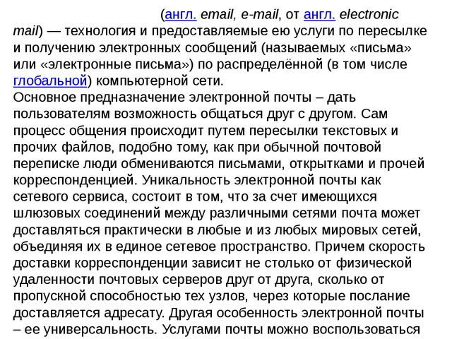 Электро́нная по́чта(англ.email, e-mail, отангл.electronic mail)— техноло...