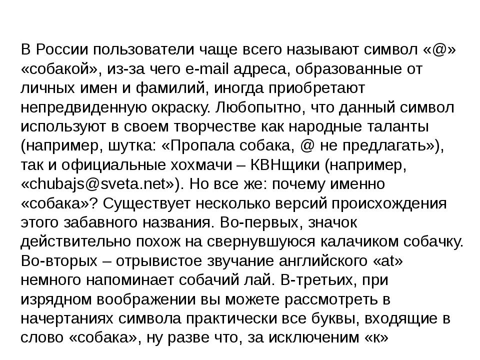 В России пользователи чаще всего называют символ «@» «собакой», из-за чего e-...