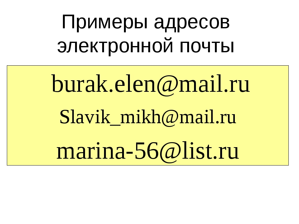 burak.elen@mail.ru Slavik_mikh@mail.ru marina-56@list.ru Примеры адресов эле...