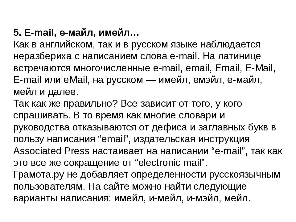 5. E-mail, е-майл, имейл… Как в английском, так и в русском языке наблюдается...