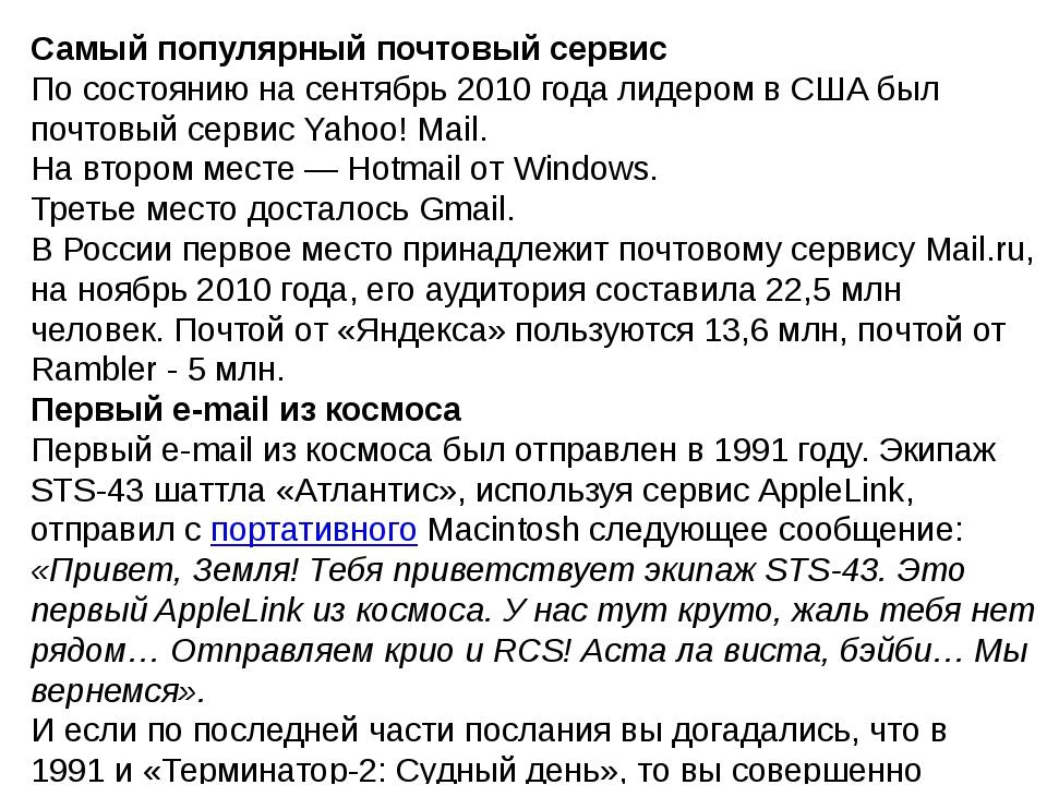 Самый популярный почтовый сервис По состоянию на сентябрь 2010 года лидером в...