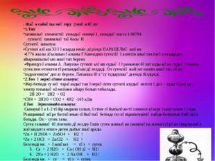 . Жаңа сабақты меңгеру (топқа бөлу/ 1.Топ химиялық элементтің атомдық номері