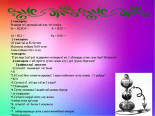 1 тапсырма Реакция теңдеулерін аяқтап, теңестіру Fe + H2SO4 = K + H2O =  Al